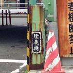 隆慶橋の表記