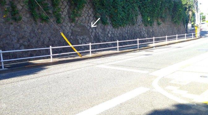戸山公園脇の横穴跡