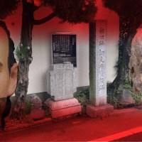 切支丹屋敷と宣教師シドッチ神父
