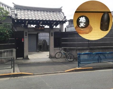 三崎坂の永久寺(地図緑矢印)。普段一般公開されていませんが、臼砲と四斤山砲の弾丸が残ります。