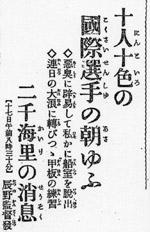 大正九年(1920年)五月二十四日付東京朝日新聞より