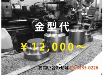 金型製造ページ