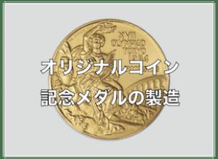 オリジナルコイン・記念メダルの作成 (金メダル・純金コイン・金貨・ノベルティ・東京オリンピック・銀製メダル)