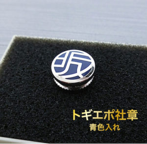 トギエポ社章・青色・色入れ社章
