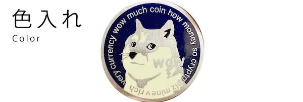 コイン・メダルの色入れ