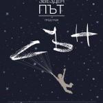 """Новата постановка на Театрална трупа """"Звезден път"""""""