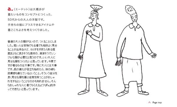 大橋歩 50代 ファッション