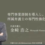 ヤンキー弁護士 金﨑浩之 wiki プロフィール