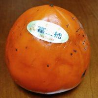 富士柿の食べ方。