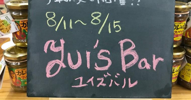 Yui's Bar -ユイズバル-
