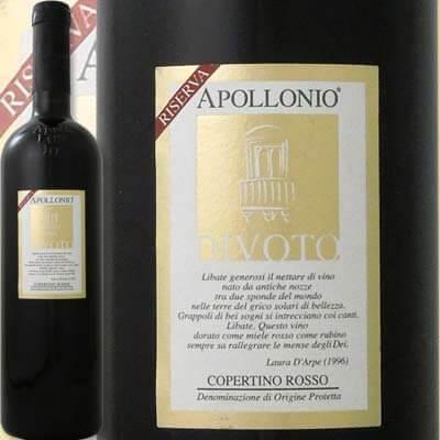 アッポローニオ<ディヴォート>コペルティーノ・リゼルヴァ2008