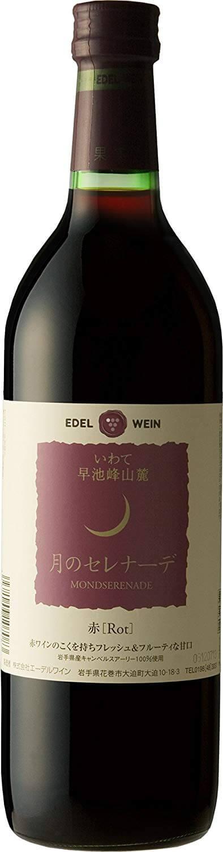 エーデルワイン 月のセレナーデ 赤