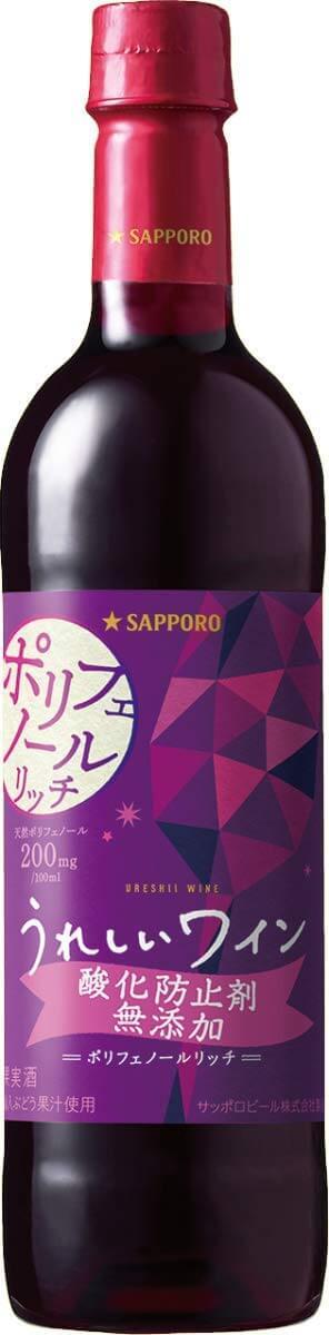 サッポロ うれしいワイン 酸化防止剤無添加ポリフェノールリッチ(赤)