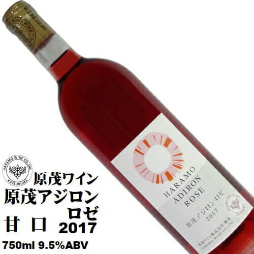 原茂ワイン アジロン ロゼ 2017