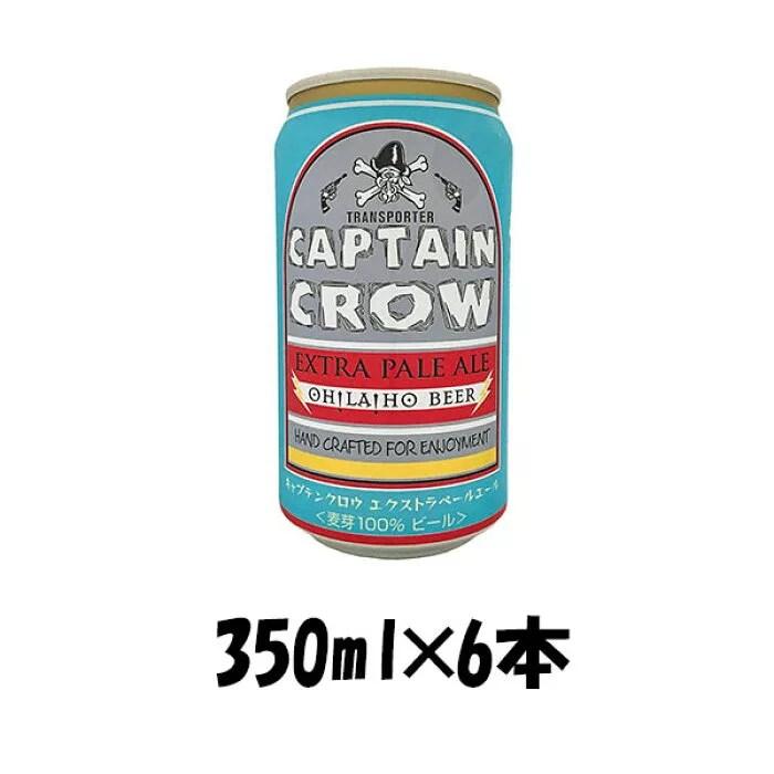 オラホビール キャプテンクロウ
