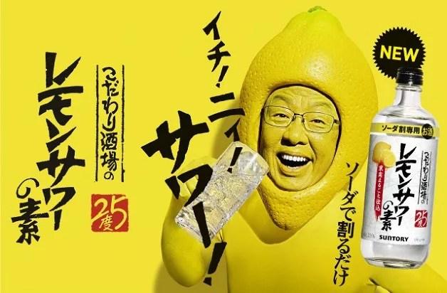 素 レモン 作り方 の サワー