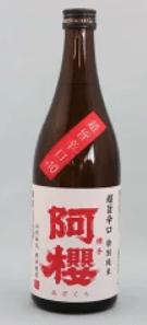 阿桜 特別純米 超旨辛口 無濾過原酒