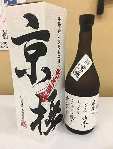二世古 原酒 京極
