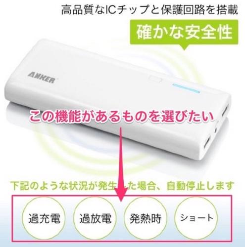 モバイルバッテリーの安心機能