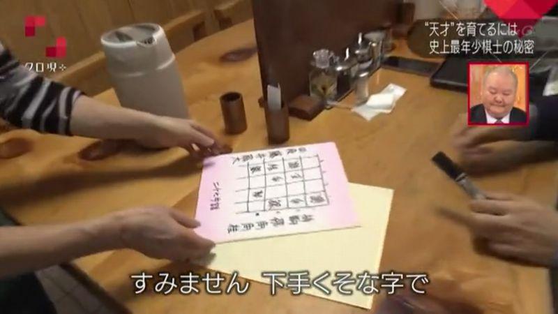 藤井聡太四段の27手詰イラストサイン