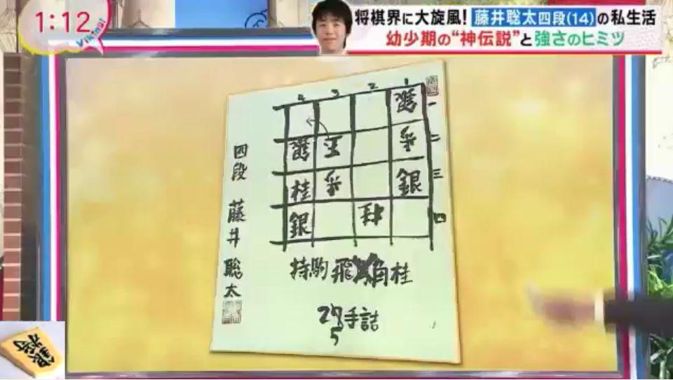 藤井聡太四段の25手詰サイン