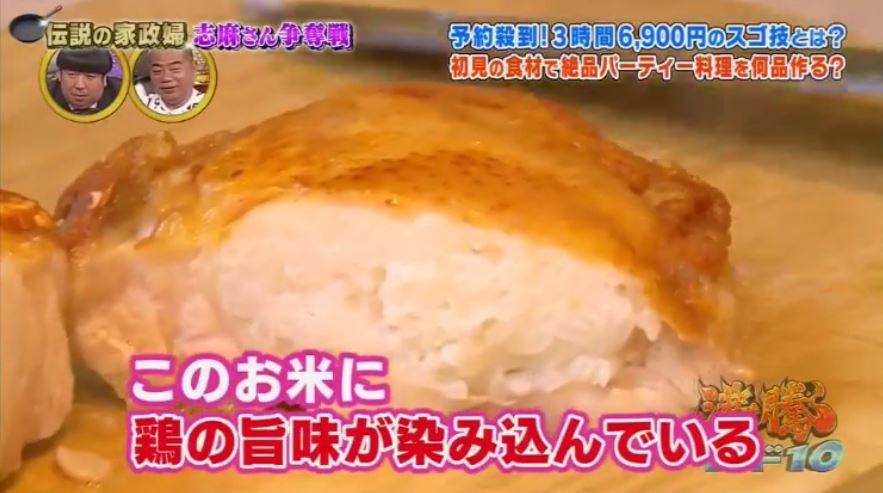 志麻さん鳥料理焦げ目
