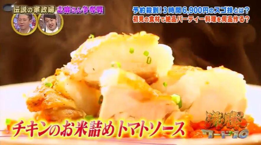 志麻さんチキンのお米詰めトマトソース