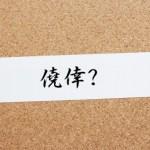 藤井聡太(ふじいそうた)四段(当時)の名言集