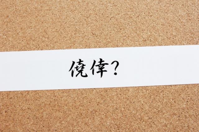 藤井聡太四段名言