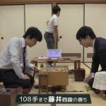 藤井聡太四段速報!8月10日【順位戦】VS高見泰地五段棋譜対局結果!