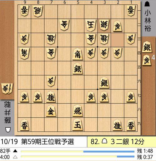 2017-10-19-82手目▽3二銀