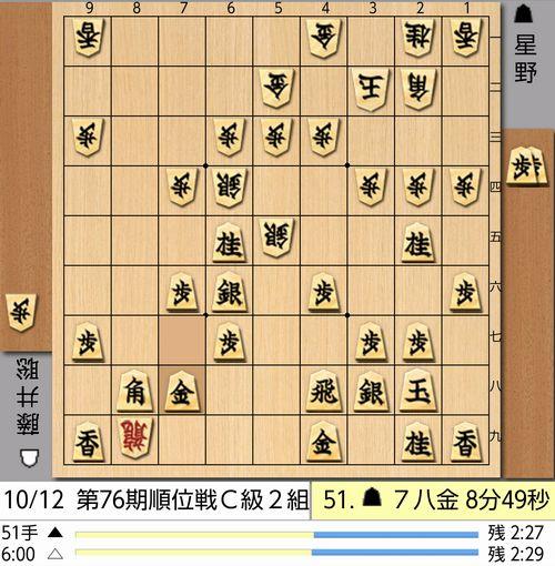 2017-10-12-51手目棋譜▲7八金