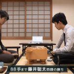 藤井聡太四段【順位戦】速報!10月12日VS星野良生四段棋譜対局結果!
