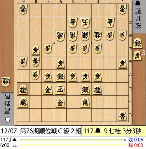 2017-12-07-117手目棋譜