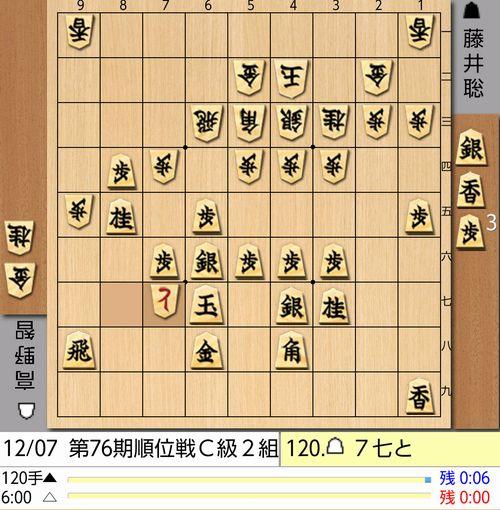 2017-12-07-120手目棋譜