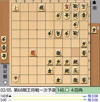 140手目棋譜