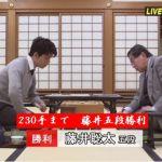 藤井聡太四段【第68期王将戦】VS南芳一九段(2018/2/5)の速報!対局結果