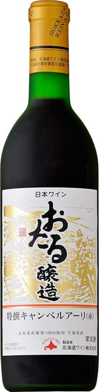 北海道ワイン おたる特撰キャンベルアーリ