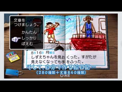 ぼくのなつやすみポータブル2 ナゾナゾ姉妹と沈没船の秘密! - ソニー・コンピュータエンタテインメント