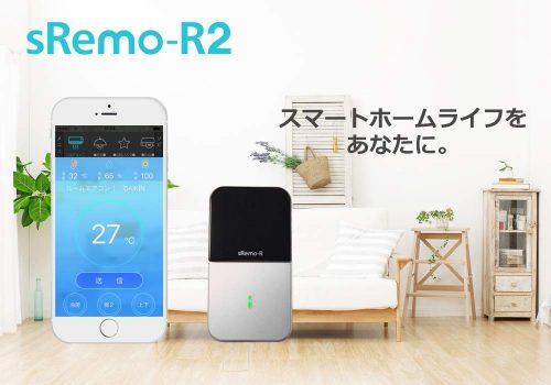 SOCINNO スマート学習リモコン sRemo-R2