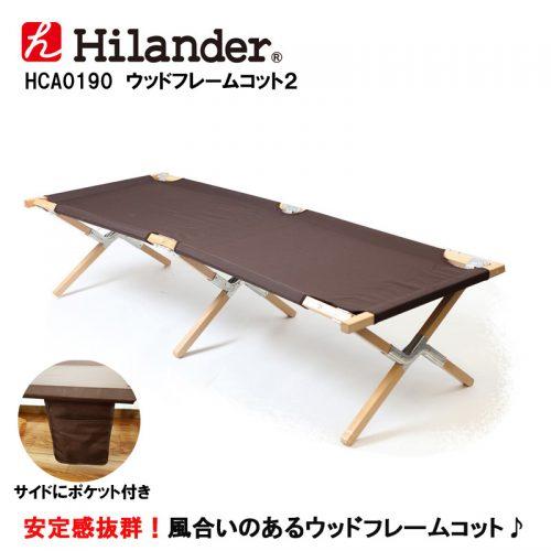 ハイランダー(Hilander) ウッドフレームコット(WOOD FRAME COT)2 HCA0190