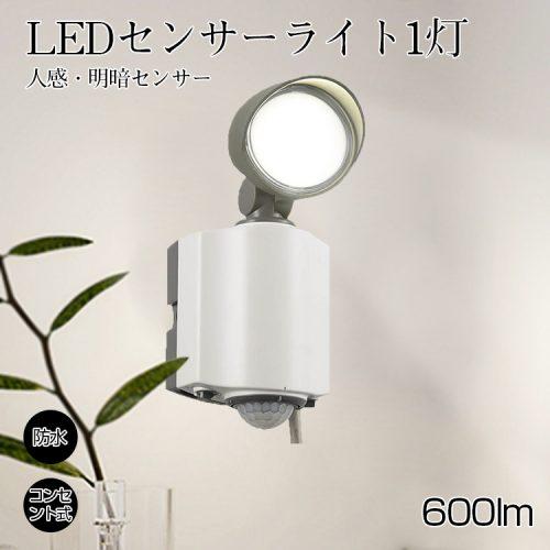 オーム電機(OHM) LEDセンサーライト RL165Y1