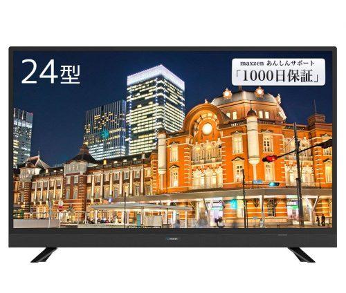 マクスゼン(maxzen) 液晶テレビ J24SK03 24V型