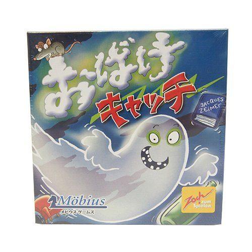 メビウスゲームズ(Mobius Games) おばけキャッチ