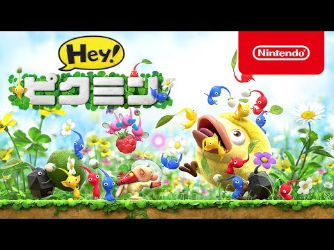 Hey! ピクミン - 任天堂