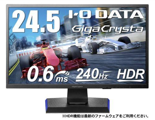 アイオーデータ(I-O DATA) ゲーミングモニター GigaCrysta EX-LDGC251UTB