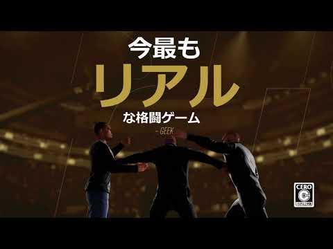 EA SPORTS UFC 3 - エレクトロニック・アーツ
