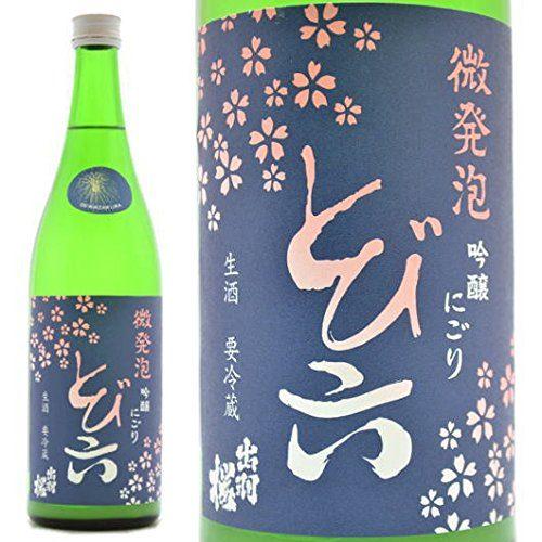 出羽桜酒造 出羽桜 微発泡 吟醸にごり とび六