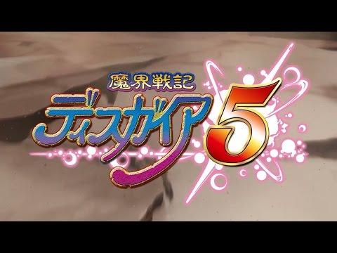 魔界戦記ディスガイア5 - 日本一ソフトウェア