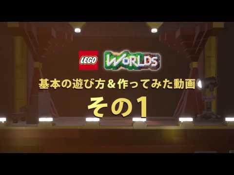 LEGO ワールド 目指せマスタービルダー - ワーナー ブラザース ジャパン